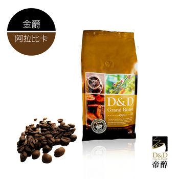 【D&D帝醇】金爵咖啡豆 3磅(阿拉比卡)