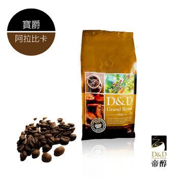【D&D帝醇】寶爵咖啡豆 3磅(阿拉比卡)