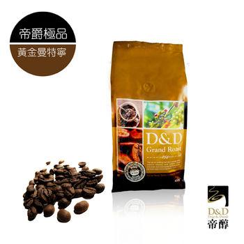 【D&D帝醇】帝爵極品咖啡豆 1磅(黃金曼特寧)