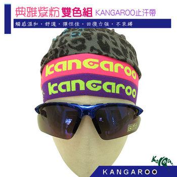 KANGAROO敢酷 典雅紫粉雙色組 2.5cm加寬版 止汗帶 頭帶 K140422(紫粉色)