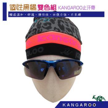 敢酷 個性黑橘雙色組KANGAROO 2.5cm加寬版 止汗帶 頭帶 K140422黑橘色