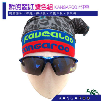 敢酷 個性藍紅雙色組KANGAROO 2.5cm加寬版 止汗帶 頭帶 K140422(藍紅色)