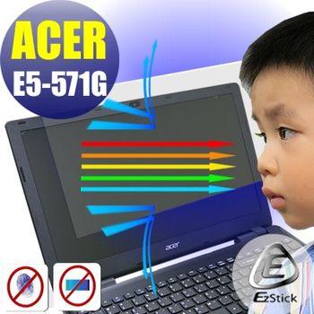 【EZstick】ACER Aspire E15 E5-571G 筆電專用 防藍光護眼 鏡面螢幕貼 靜電吸附 (鏡面螢幕貼)