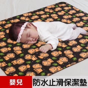 【米夢家居】台灣製造 全方位超防水止滑保潔墊/生理墊/尿布墊(嬰兒75x90cm)-叢林獅子