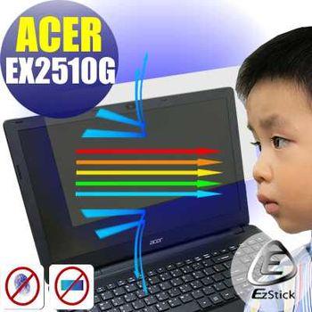 【EZstick】ACER Aspire EX2510G-54PL 筆電專用 防藍光護眼 霧面螢幕貼 靜電吸附 (霧面螢幕貼)
