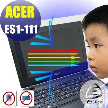 【EZstick】ACER Aspire E11 ES1-111 筆電專用 防藍光護眼 鏡面螢幕貼 靜電吸附 (鏡面螢幕貼)
