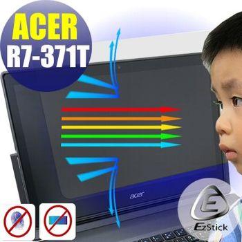【EZstick】ACER Aspire R13 R7-371 (特殊規格) 筆電專用 防藍光護眼 鏡面螢幕貼 靜電吸附 (鏡面螢幕貼)