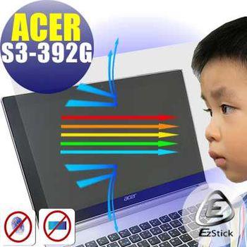 【EZstick】ACER S3-392 S3-392G (特殊規格) 筆電專用 防藍光護眼 鏡面螢幕貼 靜電吸附 (鏡面螢幕貼)