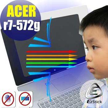【EZstick】ACER Aspire R7-572G (特殊規格) 筆電專用 防藍光護眼 鏡面螢幕貼 靜電吸附 (鏡面螢幕貼)