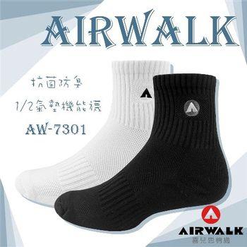 【AIRWALK】純棉 抗菌除臭 1/2氣墊襪 運動襪 短襪 AW-7301 (一組8雙)