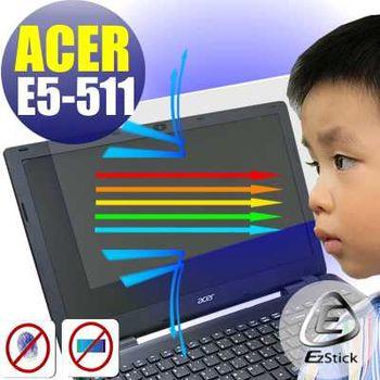 【EZstick】ACER Aspire E15 E5-511 筆電專用 防藍光護眼 鏡面螢幕貼 靜電吸附 (鏡面螢幕貼)