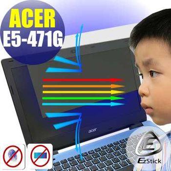 【EZstick】ACER Aspire E14 E5-471 筆電專用 防藍光護眼 鏡面螢幕貼 靜電吸附 (鏡面螢幕貼)
