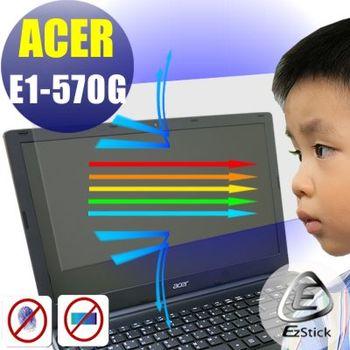 【EZstick】ACER Aspire E1-570 E1-570G 筆電專用 防藍光護眼 鏡面螢幕貼 靜電吸附 (鏡面螢幕貼)
