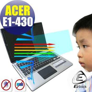 【EZstick】ACER Aspire E1-430 筆電專用 防藍光護眼 鏡面螢幕貼 靜電吸附 (鏡面螢幕貼)