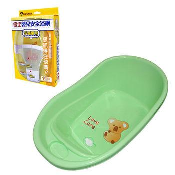 【優生】嬰兒安全浴網+浴盆