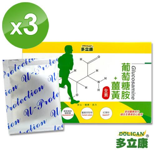 《多立康 》關健對策素食葡萄糖胺(2gx30包/盒)x3盒