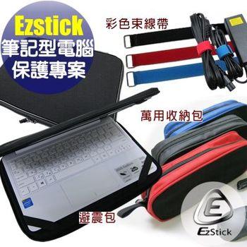 【EZstick】三合一 豪華筆電保護專案 - 14吋寬筆電避震袋+藍色萬用收納包+束線帶 (三入)