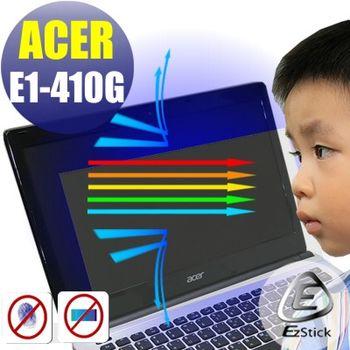 【EZstick】ACER Aspire E14 E1-410G 筆電專用 防藍光護眼 鏡面螢幕貼 靜電吸附 (鏡面螢幕貼)