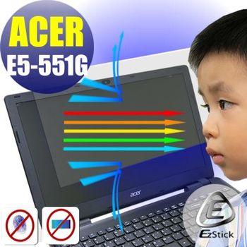 【EZstick】ACER Aspire E15 E5-551G 筆電專用 防藍光護眼 鏡面螢幕貼 靜電吸附 (鏡面螢幕貼)