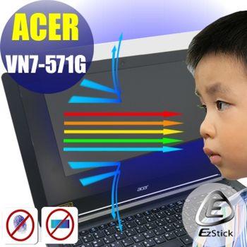【EZstick】ACER Aspire V15 VN7-571 VN7-571G 筆電專用 防藍光護眼 霧面螢幕貼 靜電吸附 (霧面螢幕貼)
