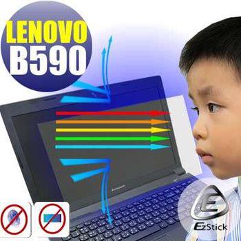 【EZstick】Lenovo IdeaPad B590 筆電專用 防藍光護眼 鏡面螢幕貼 靜電吸附 (鏡面螢幕貼)