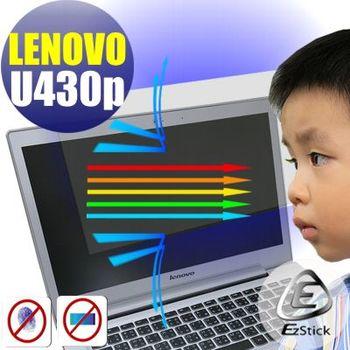 【EZstick】Lenovo IdeaPad U430P 筆電專用 防藍光護眼 鏡面螢幕貼 靜電吸附 (鏡面螢幕貼)