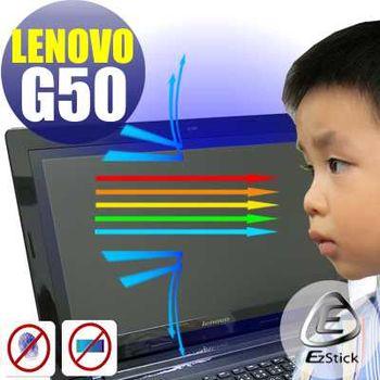 【EZstick】Lenovo G50 G50-70 筆電專用 防藍光護眼 鏡面螢幕貼 靜電吸附 (鏡面螢幕貼)