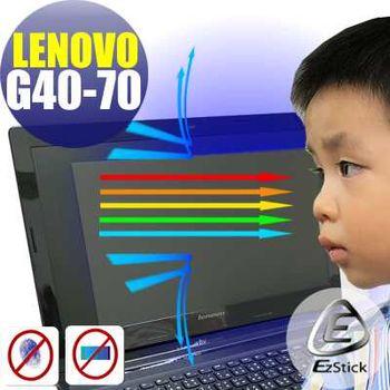 【EZstick】Lenovo IdeaPad G40-70 筆電專用 防藍光護眼 鏡面螢幕貼 靜電吸附 (鏡面螢幕貼)