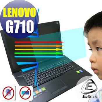 【EZstick】Lenovo ThinkPad G710 (特殊規格) 筆電專用 防藍光護眼 鏡面螢幕貼 靜電吸附 (鏡面螢幕貼)