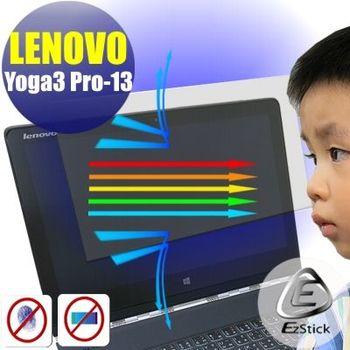 【EZstick】Lenovo IdeaPad YOGA 3 Pro 13 (特殊規格) 筆電專用 防藍光護眼 鏡面螢幕貼 靜電吸附 (鏡面螢幕貼)