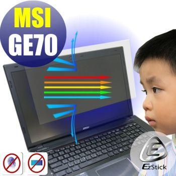 【EZstick】MSI GE70 (特殊規格) 筆電專用 防藍光護眼 鏡面螢幕貼 靜電吸附 (鏡面螢幕貼)