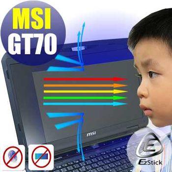 【EZstick】MSI GP70 2PE (特殊規格) 筆電專用 防藍光護眼 鏡面螢幕貼 靜電吸附 (鏡面螢幕貼)