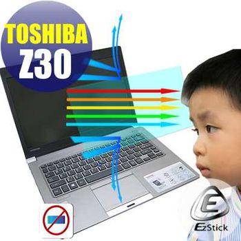 【EZstick】TOSHIBA Portege Z30 (特殊規格) 筆電專用 防藍光護眼 鏡面螢幕貼 靜電吸附 (鏡面螢幕貼)