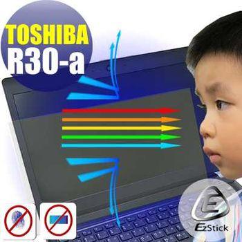【EZstick】TOSHIBA Portege R30-A (特殊規格) 筆電專用 防藍光護眼 鏡面螢幕貼 靜電吸附 (鏡面螢幕貼)