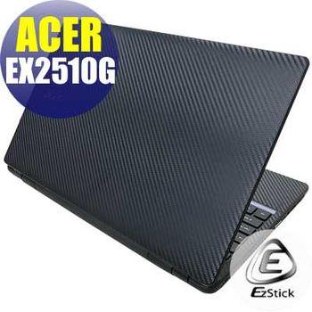 【EZstick】ACER Aspire EX2510G-54PL 專用 Carbon黑色立體紋機身貼 (DIY包膜)