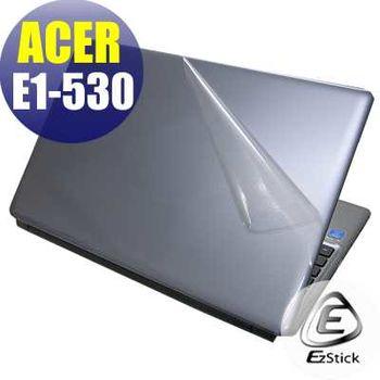 【EZstick】ACER Aspire E1-530 系列專用 二代透氣機身保護膜 (DIY包膜)
