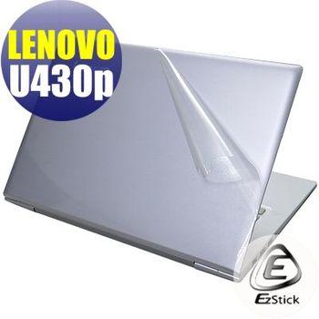 【EZstick】Lenovo IdeaPad U430P 系列專用 二代透氣機身保護膜 (DIY包膜)