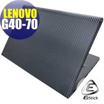 【EZstick】Lenovo IdeaPad G40-70  專用 Carbon黑色立體紋機身貼 (DIY包膜)