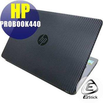 【EZstick】HP ProBook 440 專用 Carbon黑色立體紋機身貼 (DIY包膜)