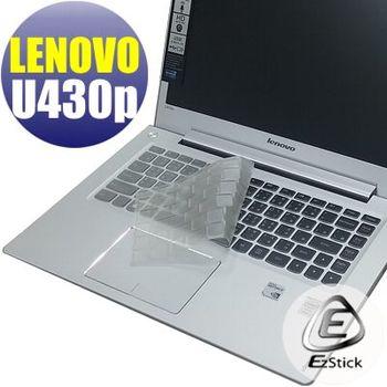 【EZstick】Lenovo IdeaPad U430P 系列專用 奈米銀抗菌 TPU 鍵盤保護膜