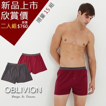 【OBLIVION】木代爾透氣排汗兩色針織四角褲-兩件組