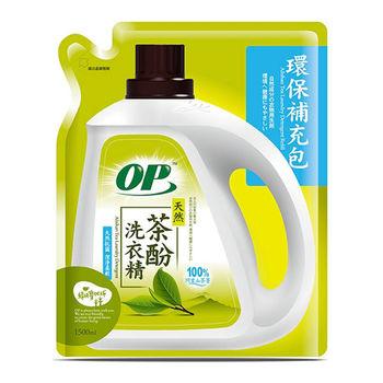 OP 天然茶酚洗衣精補1500mlx6包/箱