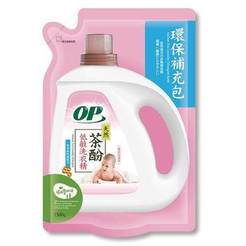 OP天然茶酚低敏洗衣精補充包1500mlx6包/箱