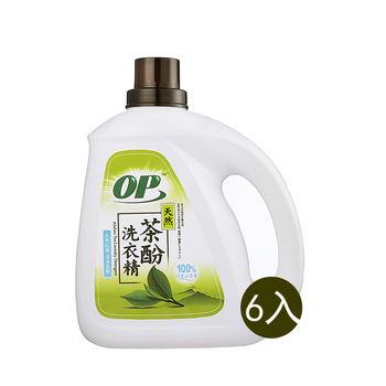 OP 天然茶酚洗衣精 2000ml*6瓶