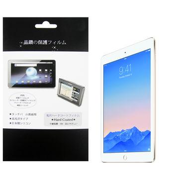蘋果 APPLE iPad Air2 平板電腦螢幕專用保護貼 量身製作 防刮螢幕保護貼 台灣製作