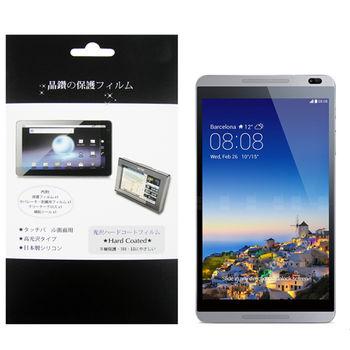 華為 HUAWEI MediaPad M1 8.0 平板電腦專用保護貼 量身製作 防刮螢幕保護貼 台灣製作