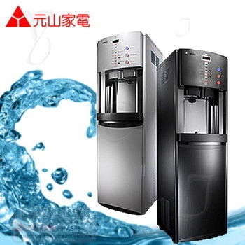 【元山】RO冰溫熱飲水機 YS-8014RWMW/YS-8014RWMA 送基本安裝