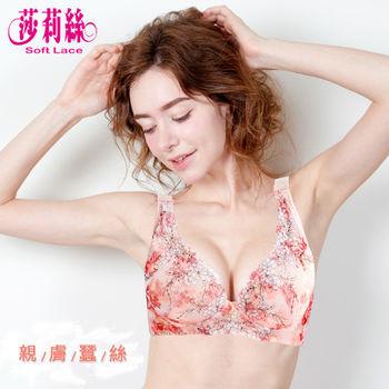 【莎莉絲】蠶絲典雅親膚舒敏內衣褲/A-C罩杯(粉橘)