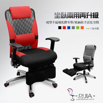【DIJIA】精品款辦公椅/電腦椅(六色任選)