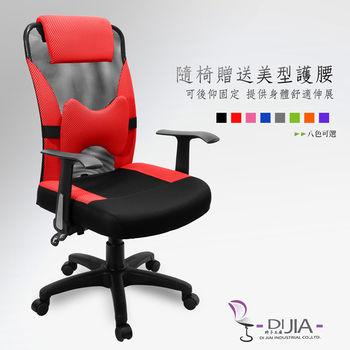 【DIJIA】貝多芬T型辦公椅/電腦椅(八色任選)